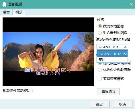 如何使用QQ调用DVI2USB 3.0做为摄像头视频通话