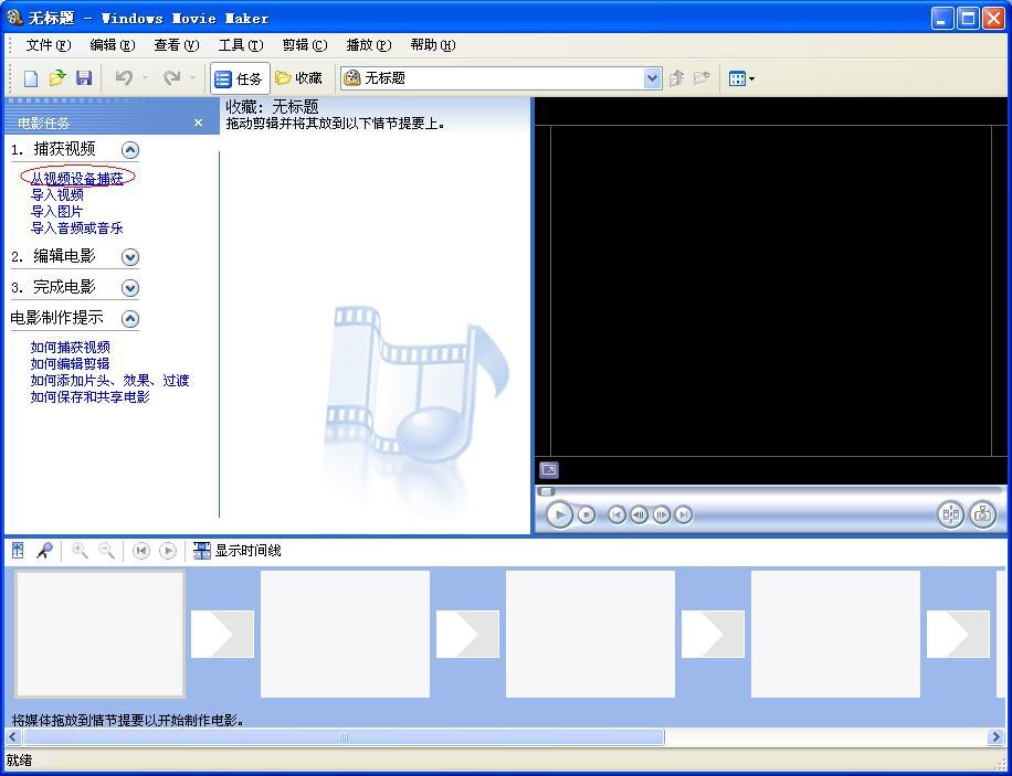 如何用DVI2USB3.0调入Windows Movie Maker编辑影片