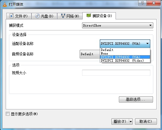 如何用VLC预览DVI2PCIe捕获的屏幕内容或串流输出