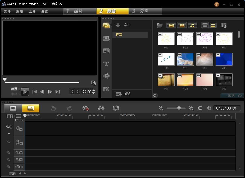 用会声会影调用DVI2USB 3.0采集卡编辑