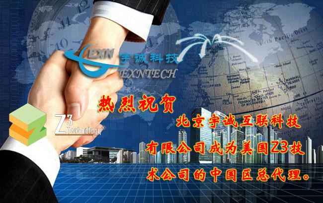 热烈祝贺宇诚科技成为美国Z3技术中国总代理