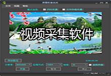 视频采集软件什么用