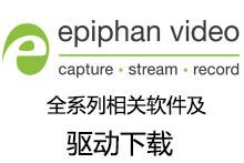 Epiphan_Video系列视频采集软件及采集卡驱动下载