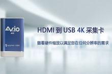 什么是HDMI视频采集卡,为什么它使用最为广泛
