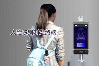 智能人脸识别测温终端
