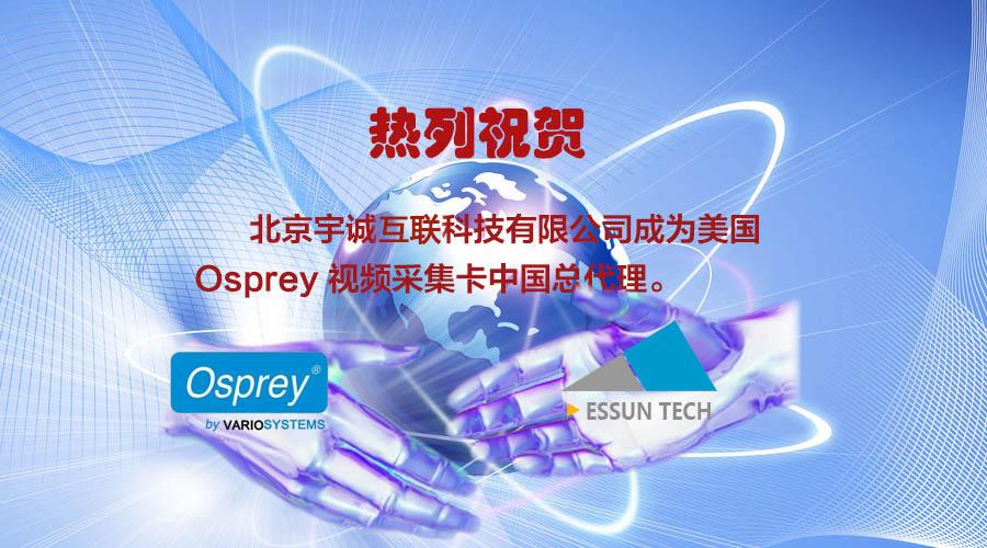 热烈庆祝宇诚科技成为Osprey中国总代理